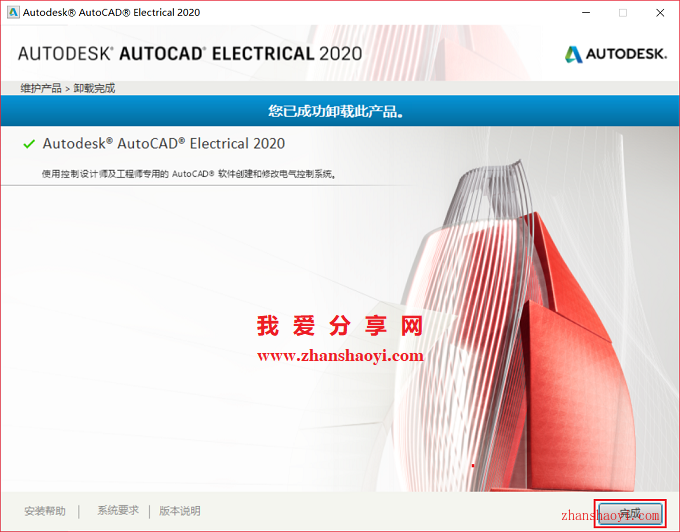 如何完全卸載AutoCAD Electrical 2020軟件及其插件?