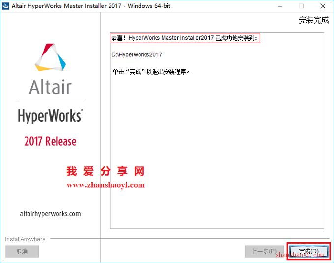 Hyperworks 2017安装教程和破解方法(附Crack文件)