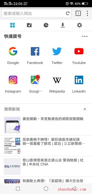 Puffin浏览器 一款功能强大实用的手机浏览器