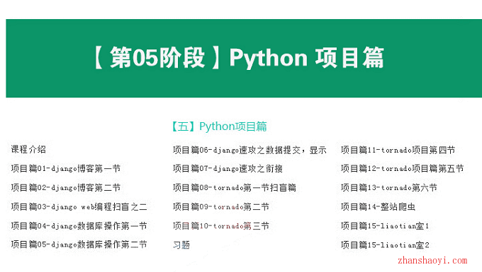 Python全套基础入门视频教程(含编程/爬虫/运维开发/项目实战)