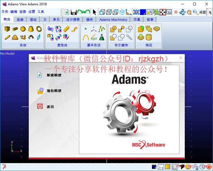 ADAMS 2018安装教程和破解方法(附破解补丁)