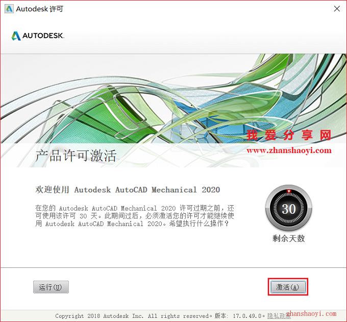 AutoCAD Mechanical 2020安装教程和破解方法