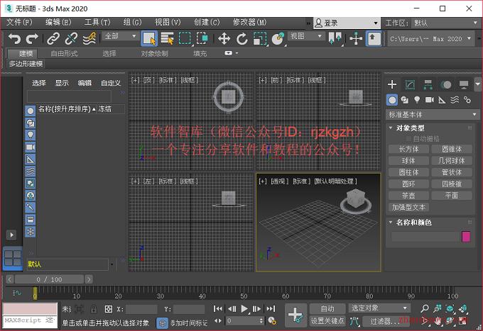 3ds Max 2020中文破解版64位下载|兼容WIN10