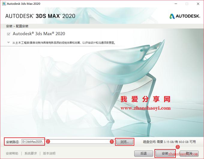 3ds Max 2020安装教程和破解方法(附注册机)