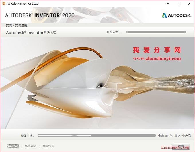 Inventor 2020安装教程和破解方法