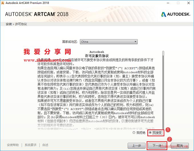 ArtCAM 2018安装教程和破解方法(附注册机)