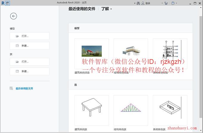 Revit 2020中文破解版64位下载(附注册机)