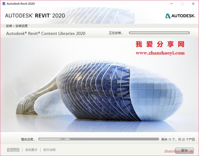 Revit 2020安装教程和破解方法