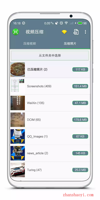 手机视频压缩|一款支持压缩视频与图片手机软件,同时可以提取视频背景音乐