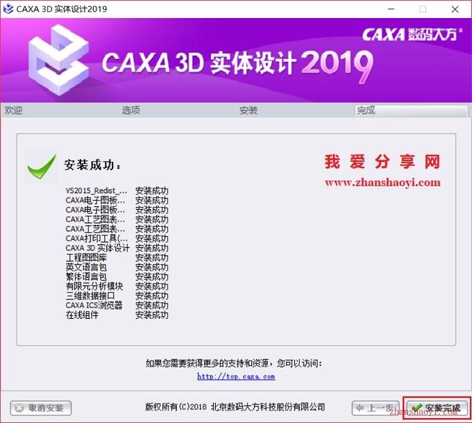CAXA 3D实体设计2019安装教程和破解方法