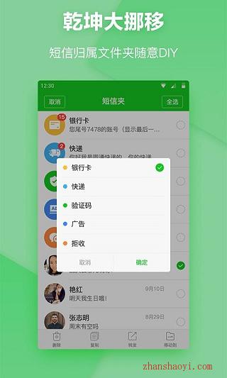 短信夹 一款可以帮你轻松管理短信手机软件