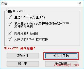 UltraISO 9安装教程和破解方法(附注册码)
