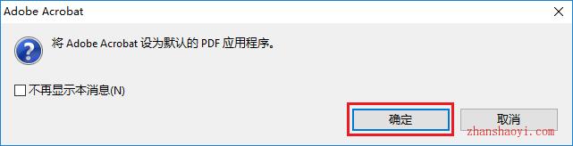 Acrobat XI Pro 2019安装教程和破解方法(附序列号)