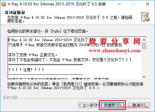 Vray 4.1 for 3dMax安装教程和破解方法(附破解补丁)
