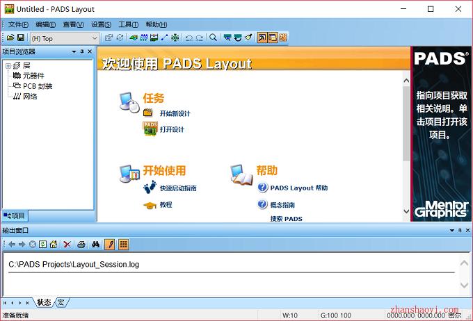 PADS 9.5安装教程和破解方法(附LICENSE文件)