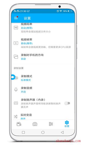 安卓超级录屏|一款功能非常强大的手机录屏软件