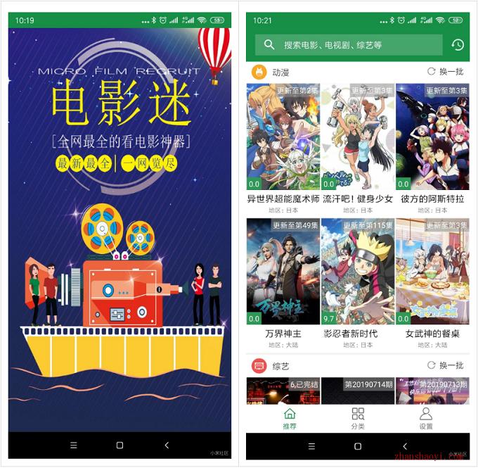 电影迷|一款全新非常好用的手机影视软件,支持投屏和离线缓存