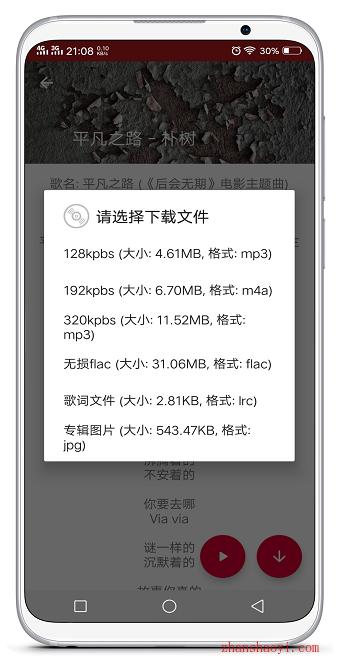 QMD音乐播放器|一款不错的免费手机音乐播放器,支持无损下载
