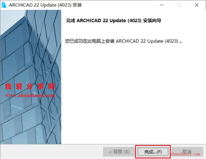 ARCHICAD 22安装教程和破解方法(含注册机)