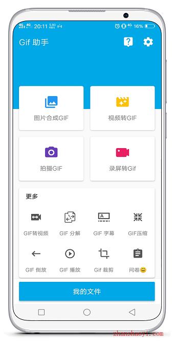GIF助手|一款非常好用的GIF动图手机制作软件