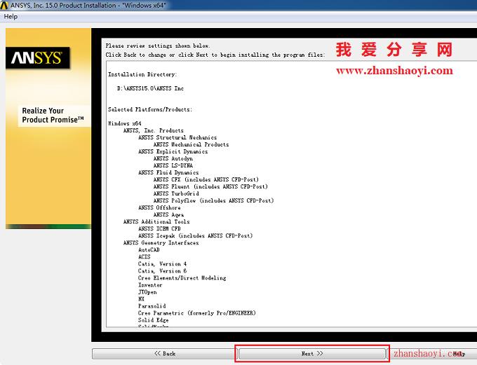 ANSYS 15.0安装教程和破解方法