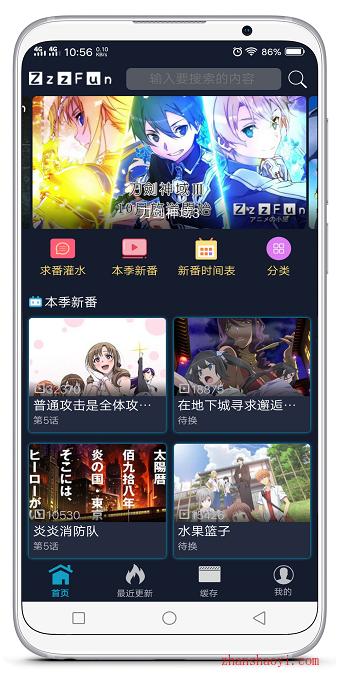 ZzzFun动漫|一款非常好用的手机动漫影视软件,支持离线缓存