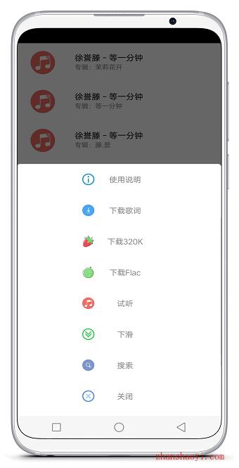 ONE MUSIC|一款新上线的手机音乐下载软件,支持无损下载
