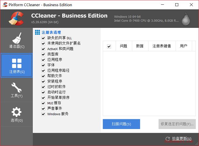 CCleaner免安装便携版32/64位下载|兼容WIN10