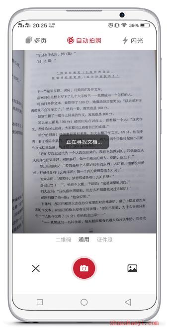 口袋扫描仪|一款免费好用的OCR识别软件,支持安卓和苹果