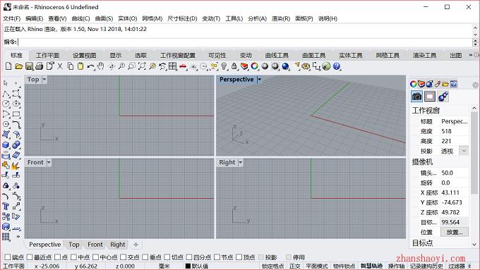 犀牛Rhino 6.11中文破解版64位下载|兼容WIN10
