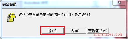 AutoCAD 2014精简版安装教程和破解方法(附注册机)