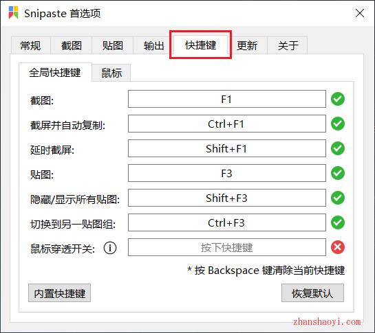 截图工具Snipaste安装教程和使用方法
