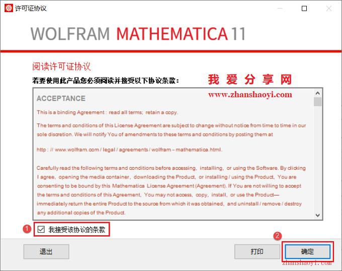 Mathematica 11.1安装教程和破解方法(附注册机)