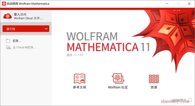Mathematica 11.1中文破解版64位下载|兼容WIN10
