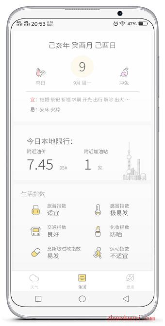 米丫天气|一款萌萌的预报天气和空气质量的手机软件