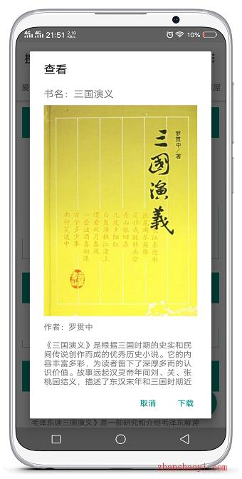 Bookster2|一个小众但超好用的电子书下载软件