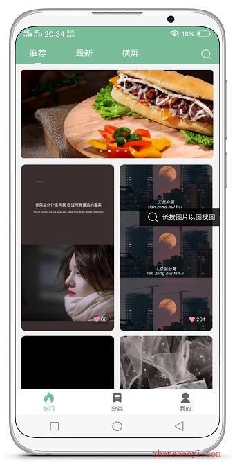 壁纸喵|一款免费优质的手机壁纸软件,含横屏和4K壁纸