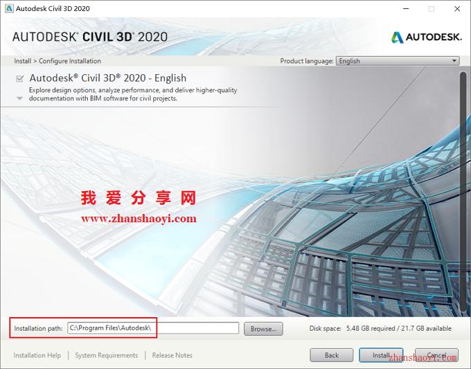 Civil3D 2020安装教程和破解方法(附注册机)