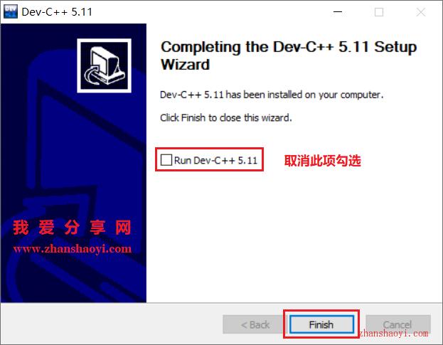 Dev-C++ 5.11详细图文安装教程(附安装包)