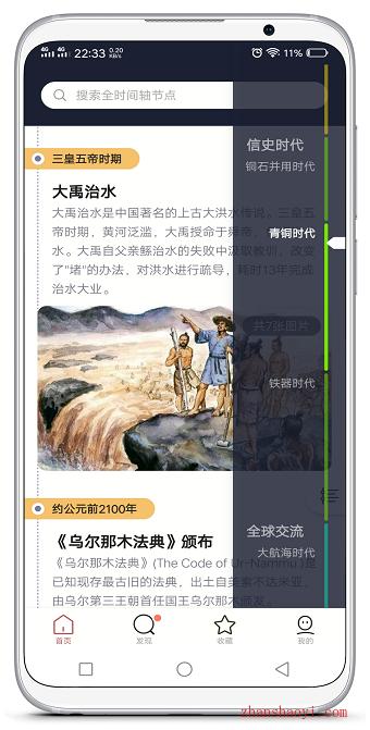 全历史|一款非常优秀介绍历史的手机软件,同类型中最好