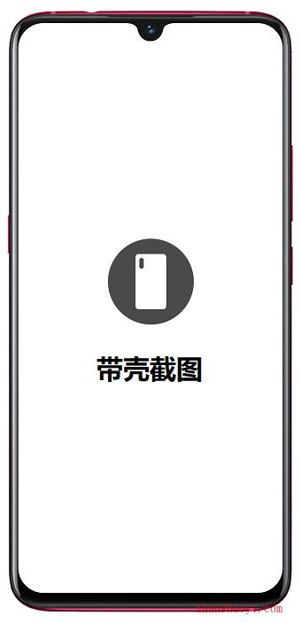 带壳截图|推荐一款非常好用的手机带壳截图软件