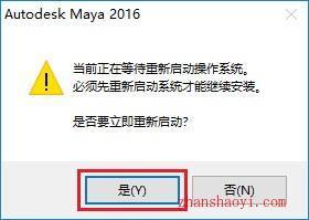 Maya 2016安装教程和破解方法(附注册机)