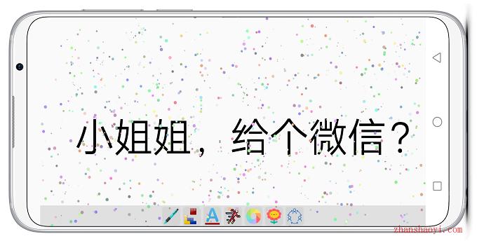LED字幕|一款让你的手机显示滚动字幕的软件