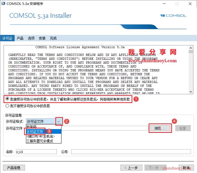 COMSOL 5.3a安装教程和破解方法(附补丁)