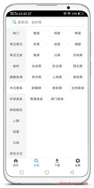 美食菜谱APP|一款手机上美食菜谱,教你做出佳肴!
