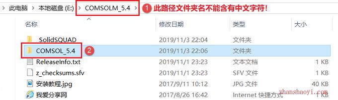COMSOL 5.4安装教程和破解方法(附密钥文件)