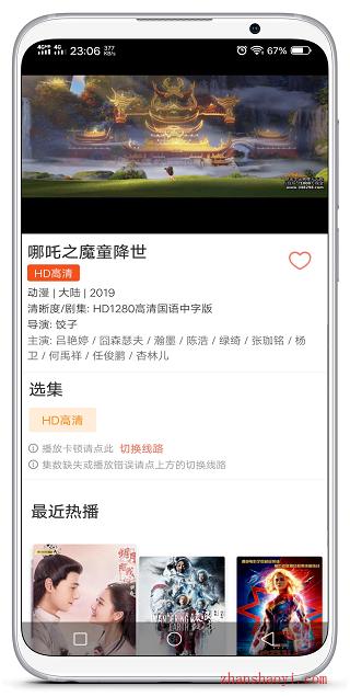 影视猫|一款新出免费手机在线观影软件,支持影视搜索