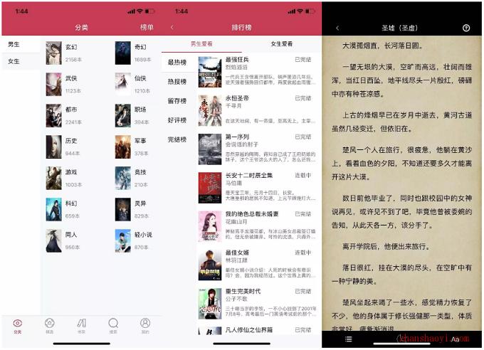 追书|一款苹果手机上目前体验还不错小说软件,支持一键缓存