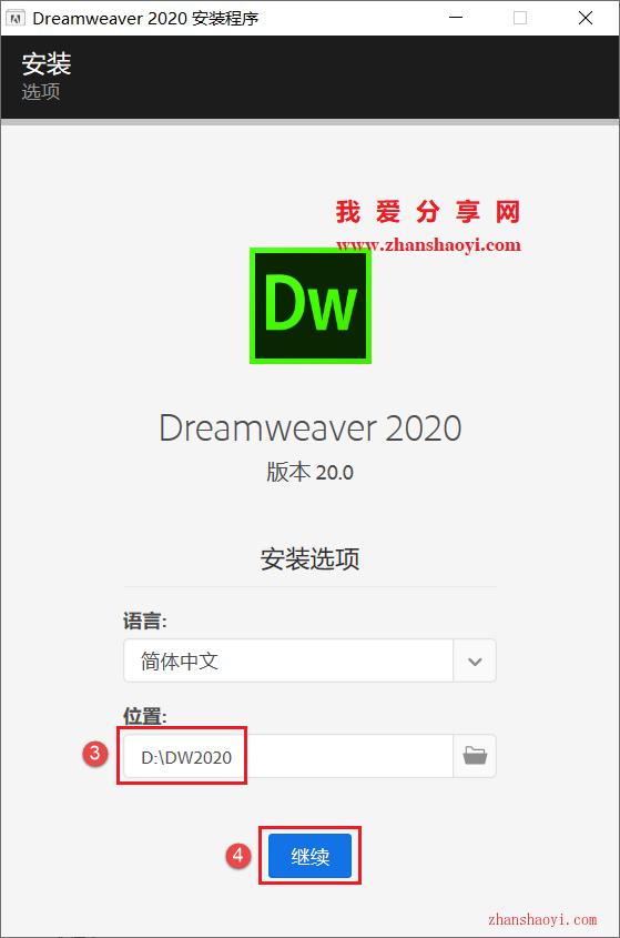 DW 2020安装教程和破解方法