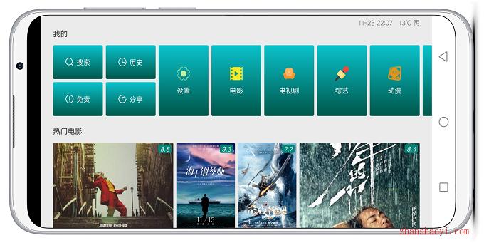 TV影院|一款新发现体验还不错的TV盒子软件,支持安卓手机